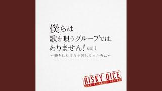 RISKY DICE - 鷹 feat.HISATOMI