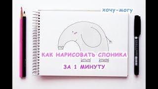 Как нарисовать слоника за 1 минуту / видео уроки рисования для детей