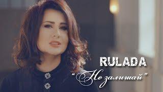 Смотреть клип Rulada - Не Залишай