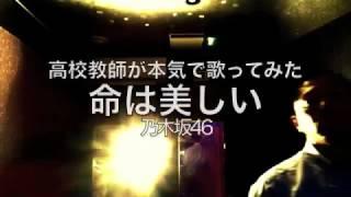 High school teacher covering Japanese idol songs Japanese genius ly...