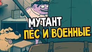 60 Seconds! Прохождение На Русском #26 — МУТАНТ, ПЕС И ВОЕННЫЕ