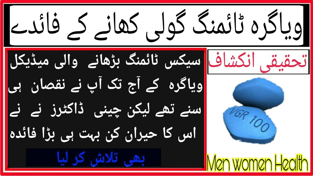 Benifits Of Viagra Tablet In Urdu Hindi By Men Women Health Youtube
