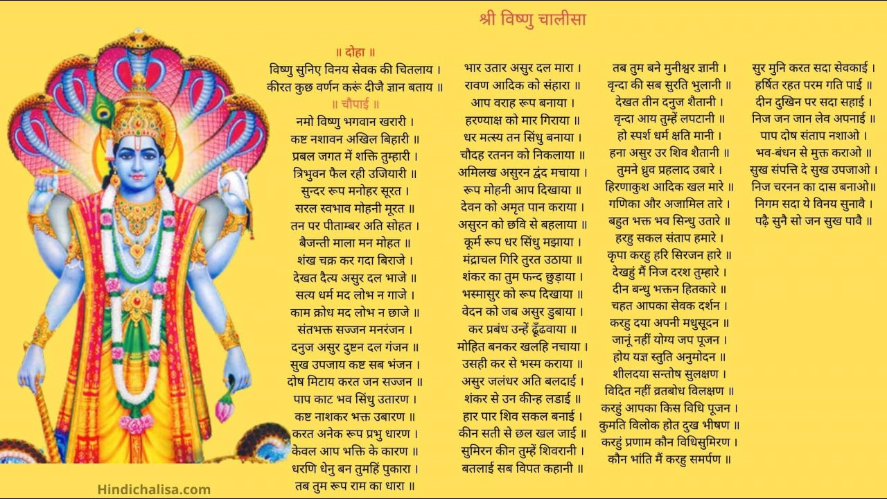 भगवान विष्णु चालीसा | INDIAN STATES AND IMPORTANT FESTIVALS