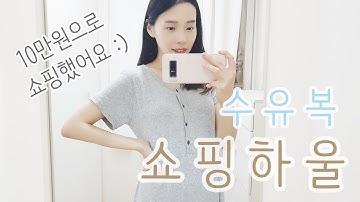 [광고]편하고 이쁘다👍 출산 후 10만원어치 수유복 구매했어요!  | 수유복쇼핑하울 (With 소임)
