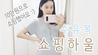 [광고]편하고 이쁘다 출산 후 10만원어치 수유복 구매…