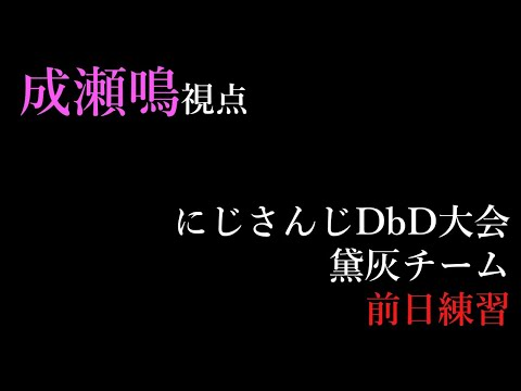【Dead by Daylight】にじさんじDbD大会前日練習配信【#鳴OnLive】