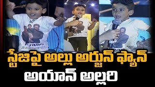 Allu Arjun Little Die Hard Fan || Ala Vaikunthapurramloo Vizag Success Meet