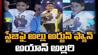 Allu Arjun Little Die Hard Fan || Ala Vaikunthapurramloo Vizag Success Meet
