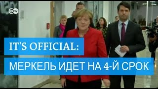 Меркель пойдет на четвертый срок