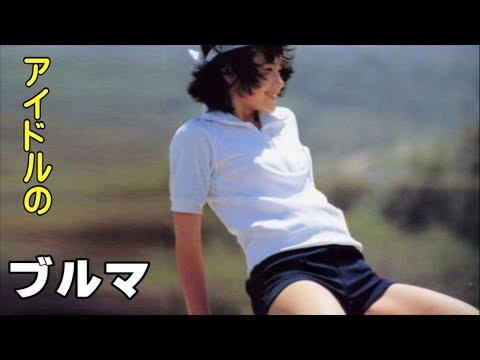 【ブルマ】アイドル達の可愛いブルマ,体操着画像集