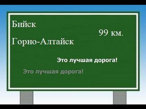 Чуйский тракт Трасса Бийск Горно-Алтайск