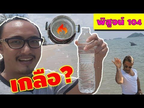 ต้มน้ำทะเล จะเจออะไร? | พิสูจน์#104 | เพื่อนซี้ ตัวแสบ