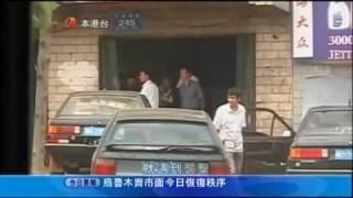 06 07 2009 中央十台新聞 新疆烏魯木齊發生騷亂 1