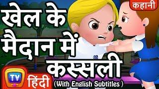 खेल के मैदान में कस्सली Cussly In The Playground - Kahaniya | ChuChuTV Hindi Moral Stories for Kids