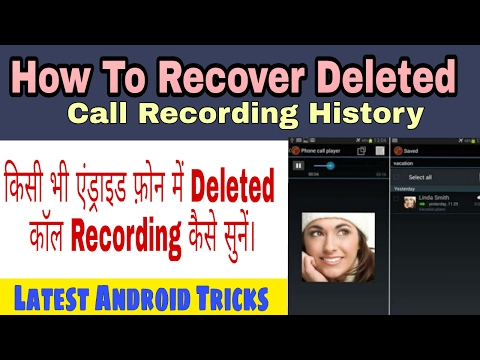 How to recover deleted call history android - YouTube