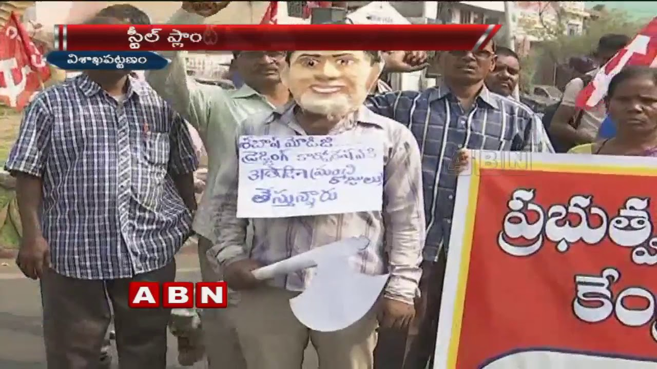 employees-protest-against-steel-plant-privatisation