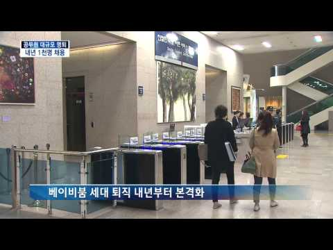[KNN 뉴스]공무원 퇴직 급증, 부산시 내년 1천여명 채용
