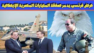 فرنسا تقدم ٤٨ رافال و عروض بحرية خرافية لمصر تدمر صفقة القرن المليارية مع إيطاليا