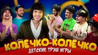 Download ДЕТСКИЕ ТРЭШ ИГРЫ: КОЛЕЧКО-КОЛЕЧКО Mp3 and Videos