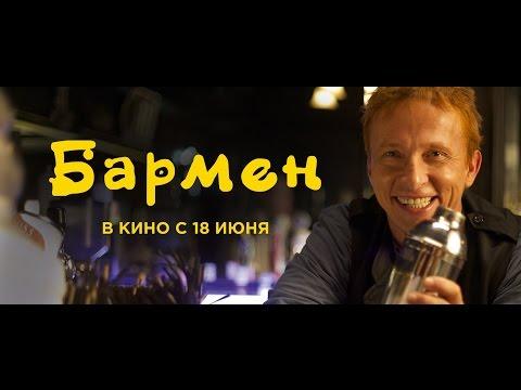 Barman / Barmen (2015) Napisy PL