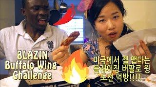 BLAZIN BUFFALO WILD WINGS CHALLENGE!!!!! Mukbang Family Eating Show(English/Korean Sub)먹방 먹요일