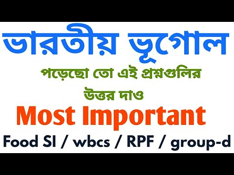 Indian Geography Most Important GK For All Exam // Part-4