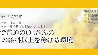VIPでりへる四国中央市のお店動画