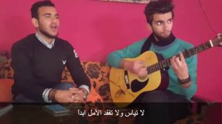 Maher Zain   Insha Allah   Guitar Cover   Arabic Subtitle   ماهر زين   ان شاء الله [WITH TABS]