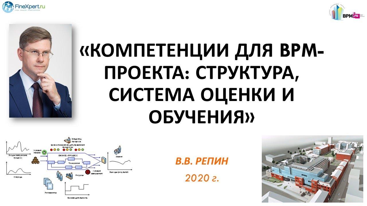 Компетенции для BPM-проекта: структура, система оценки и обучения