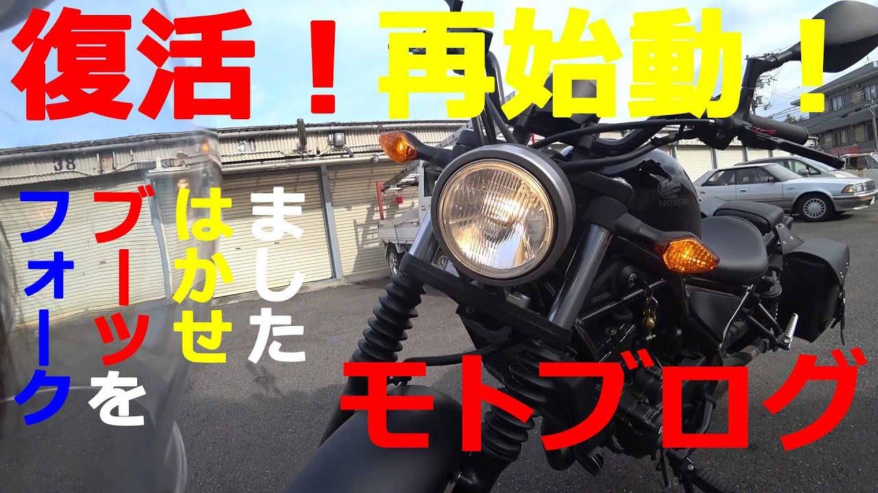 【モトブログ】復活!再始動!【Rebel250】【カスタム】