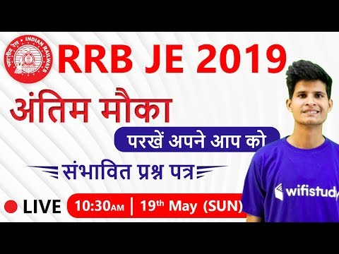 10:30 AM - RRB JE 2019 | Physics By Neeraj Sir | Expected Question Paper