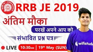 10:30 AM - RRB JE 2019   Physics by Neeraj Sir   Expected Question Paper