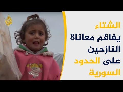 الشتاء يفاقم معاناة النازحين على الحدود السورية  - 08:54-2019 / 2 / 13