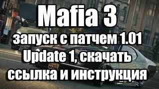 Mafia 3 запуск с патчем 1.01 (Update 1, скачать ссылка и инструкция)