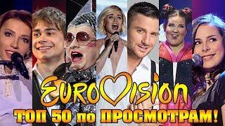 ТОП 50 EVROVISION SONG ПО ПРОСМОТРАМ//САМЫЕ ПОПУЛЯРНЫЕ ПЕСНИ ЕВРОВИДЕНИЯ