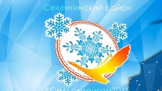 Трейлер-1: XIII Республиканские зимние сельские игры. Гусиноозерск-2015