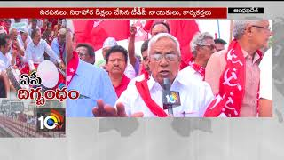 All Parties State wide Protest for AP Special Status | Roads Blocked | Vijayawada | #Story | 10TV