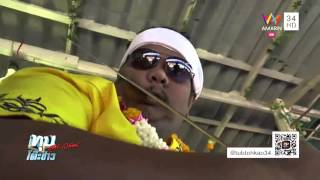 Repeat youtube video ทุบโต๊ะข่าว :  โชว์อึ้ง! ร่างทรงพิฆเนศท้าสื่อ เอาดาบแทงพุงไม่ตาย 20/09/58