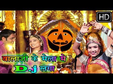 सालासर के मेल में डीजे लगा     Salasar Ke Mela Me D.j Laga     Hit Rajasthani Geet 2016