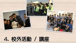 Publication Date: 2019-10-30 | Video Title: 香港布廠商會朱石麟中學 2018-2019 生涯規劃活動花絮