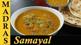 Veg Salna Recipe in Tamil   Vegetable Salna for parotta in Tamil   Vegetable kurma Hotel Style