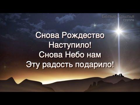 СНОВА РОЖДЕСТВО - Белые Крылья - песня Караокеиз YouTube · С высокой четкостью · Длительность: 4 мин17 с  · Просмотры: более 7.000 · отправлено: 28-10-2016 · кем отправлено: Alla Chepikova