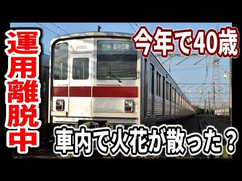 【再び故障】東武東上線9000系9101F 運用離脱中