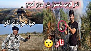 مغامرات خطره لصيد طائر  الدراج(الحجل) ينصح بالمشاهده