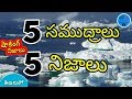 5  Interesting Facts about 5 Oceans in Telugu | kranthiVlogger