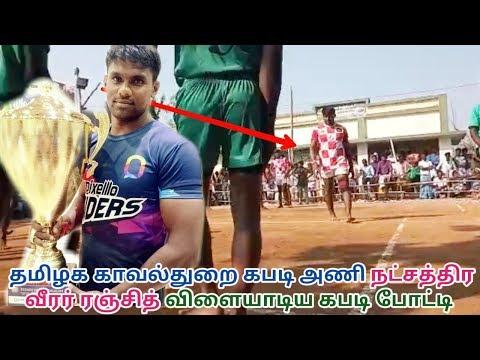 Tamilnadu Police Team Star Raider POLICE RANJITH Team Thamaraki Nadu vs Kalaipuli Meikudipatti
