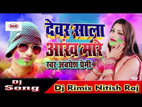 #Holi_Dj_Song_2019 भौजी आँख मारे !! Devar Shala Aankh Mare !! Dj Remix Holi Video 2019 Dhamaka
