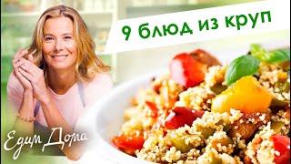 Сборник рецептов из круп от Юлии Высоцкой Едим Дома