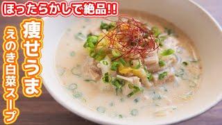 えのき白菜スープ kattyanneru/かっちゃんねるさんのレシピ書き起こし