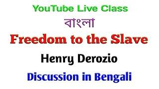 FREEDOM TO THE SLAVE | DEROZIO | SUMMARY | BENGALI | LIVE CLASS | Target Literature